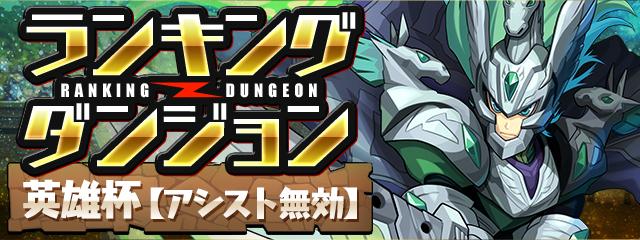 パズル&ドラゴンズ×ランキングダンジョン(英雄杯【アシスト無効】