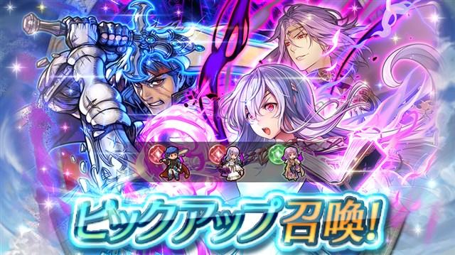 ファイアーエムブレム ヒーローズ×召喚イベント「絆英雄戦」