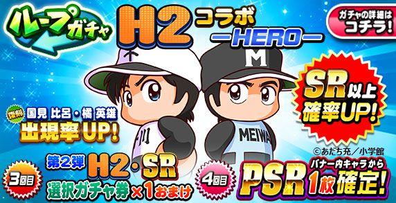 実況パワフルプロ野球×ループガチャ H2コラボ -HERO-&-HEROINE-